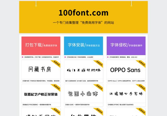 100font.com 專門收集整理免費商用字型,提供各字體檔下載和相關鏈結