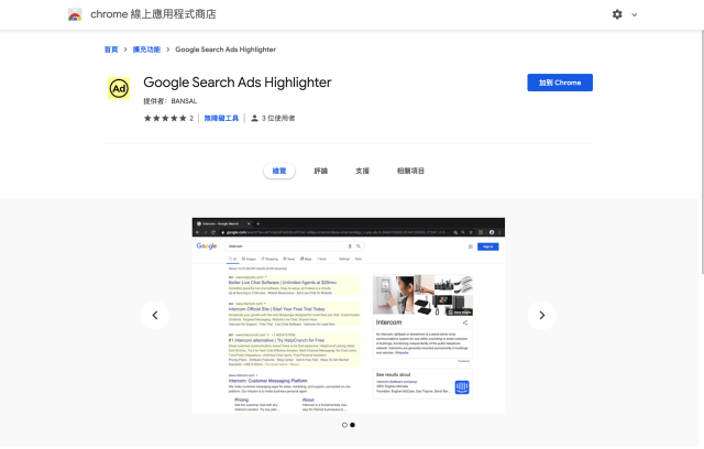 Google Search Ads Highlighter