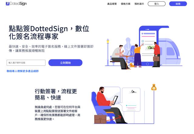 點點簽 DottedSign 數位簽名服務,上傳 PDF 文件在任何裝置快速加入簽名