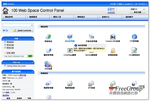 100WebSpace_08