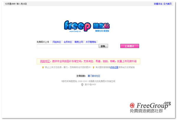 freep_01