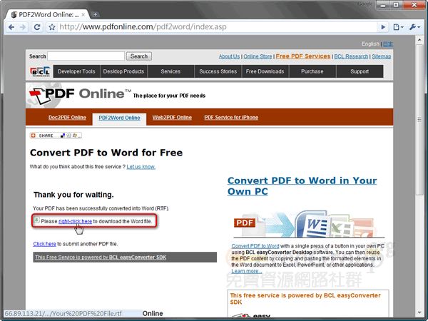 點選右鍵另存新檔即可下載轉檔後的Word檔