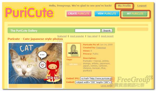 在My Profile裡頭的My Puricute可以看到所有圖片