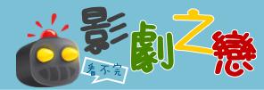 影劇之戀Logo