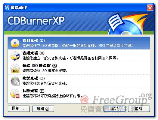 CDBurnerXP 主選單