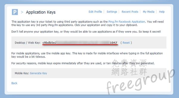 取得 Ping.fm 的 Desktop / Web Key