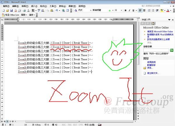 ZoomIt 也提供畫筆(Draw)功能