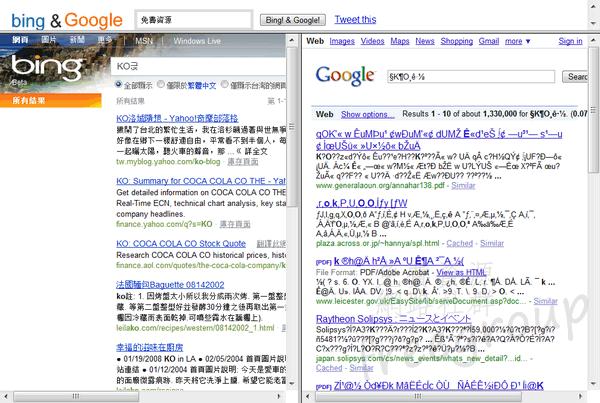 bing & Google 搜尋結果