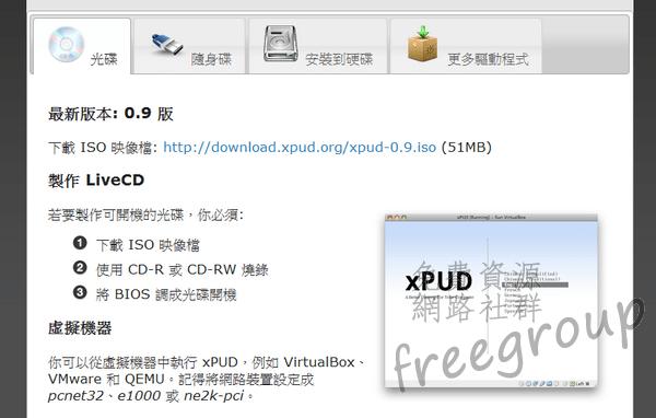 xPUD_02.png