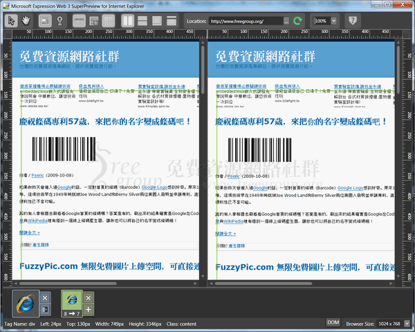 microsoft_expression_web_3_superpreview_04.png
