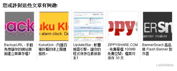 linkwithin_sample.png
