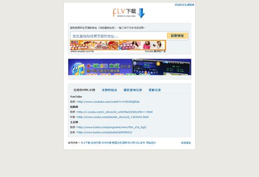 15-video-hosting-downloader-flvxz.png