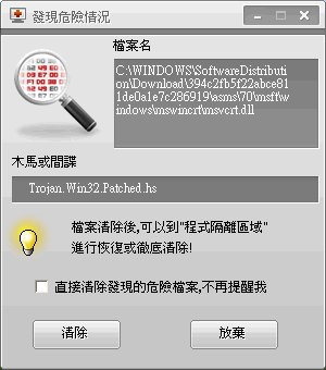 att-find-malware.png