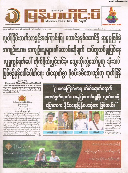 Free 4 Reader - Myanmar Times Journal Journal