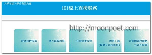 大學查榜系統服務 | 大學放榜名單查詢 2012