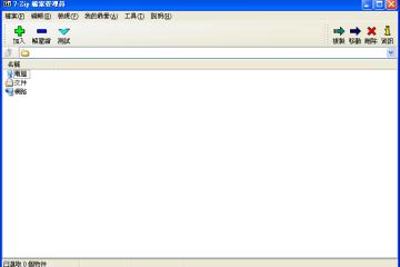 7-zip 繁體中文版下載點 7z解壓縮軟體