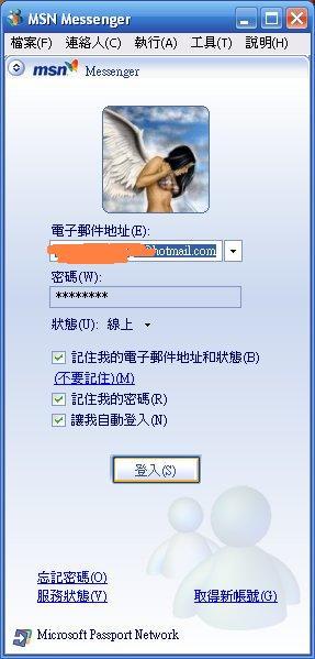 msn 9.0中文版