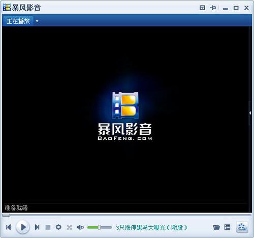 暴風影音5 繁體中文版下載