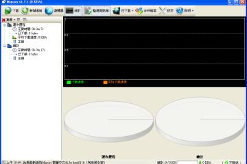 Mipony白馬下載器 免空下載軟體