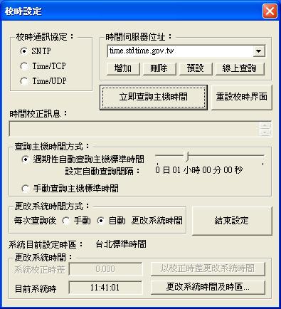 中原標準時間校正軟體 NTPClock