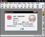 光影魔術手繁體中文版下載 免安裝