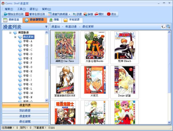 漫畫線上看軟體 Comic Shelf 漫畫架 0.9.2