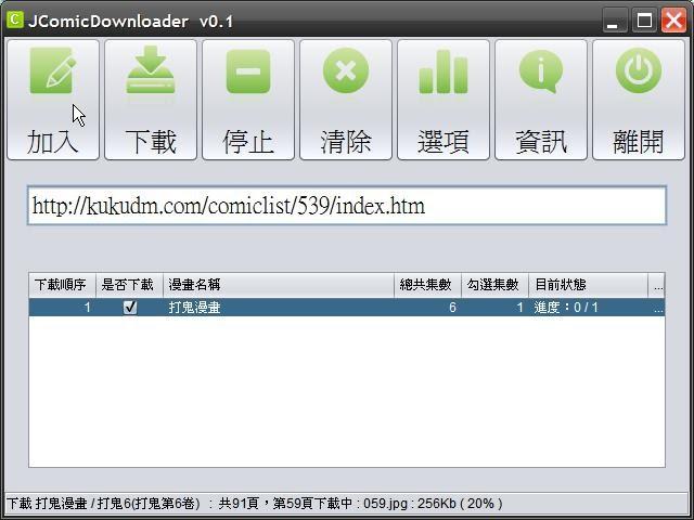 漫畫下載器 JComicDownloader 免安裝