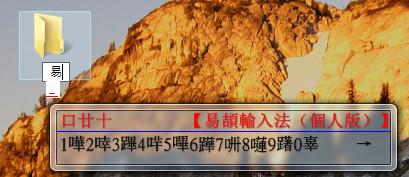 比倉頡輸入法更聰明的易頡輸入法 Easy Changjei下載