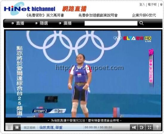 倫敦奧運2012轉播 網路直播免安裝
