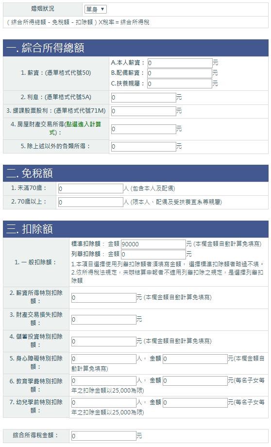 綜合所得稅試算表 2018 國稅局