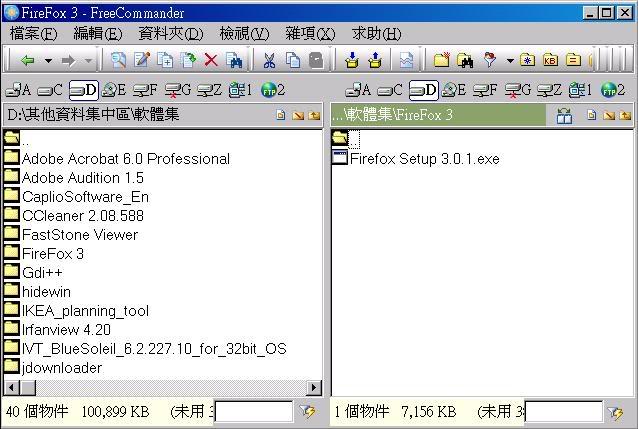 FreeCommander XE 繁體中文免安裝版 – 檔案總管替代工具