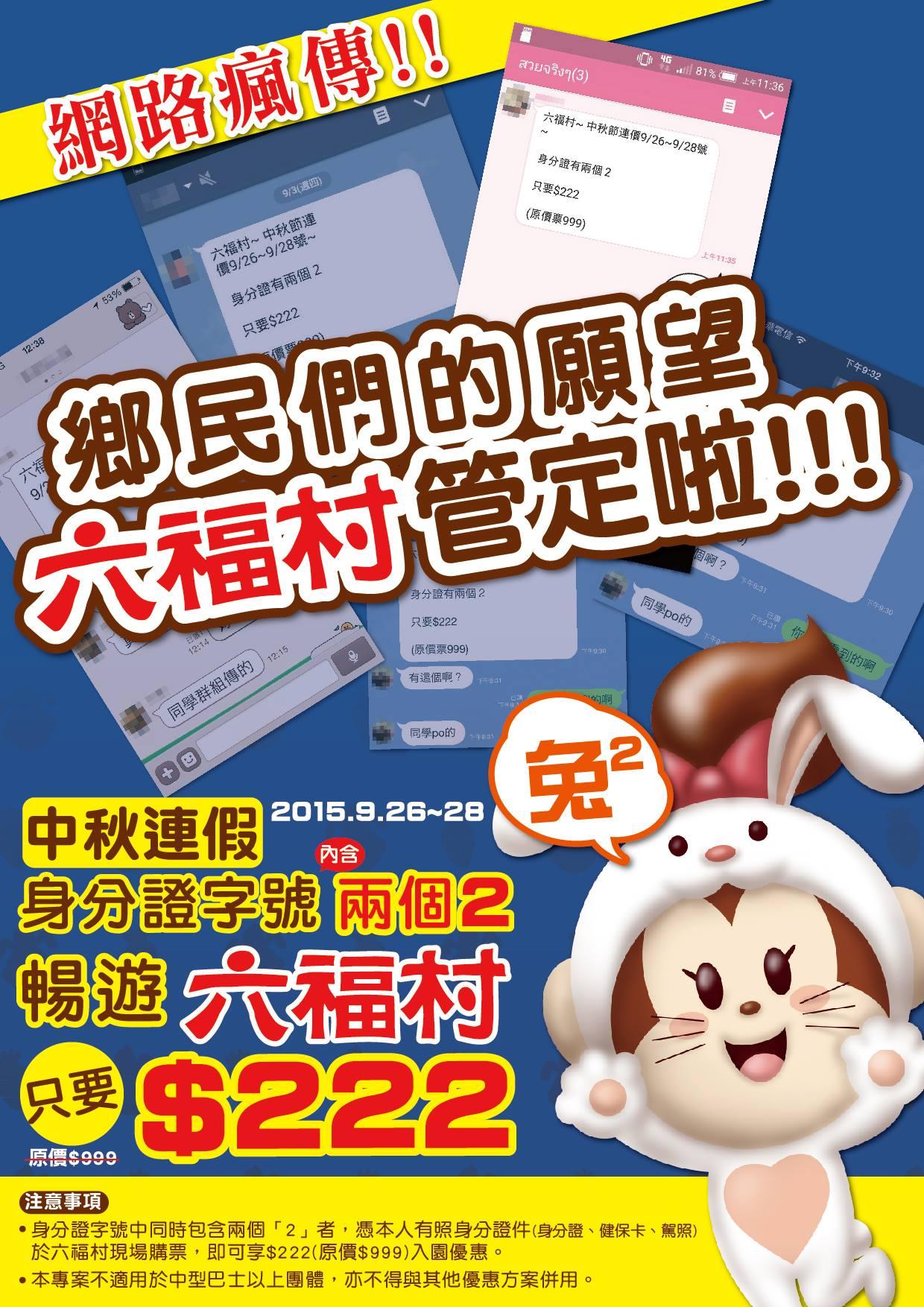 六福村 222 中秋連假優惠 身份證號碼有兩個2只要222元