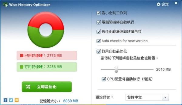 記憶體釋放程式 免安裝 Wise Memory Optimizer