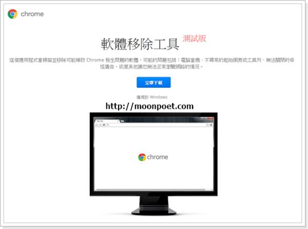 Chrome首頁被綁如何處理 交給官方軟體移除工具幫您清理