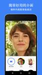 Google 官方視訊電話軟體上架 – Google Duo