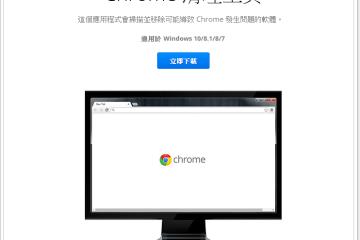 Chrome首頁被綁如何處理 – Google 官方 Chrome Cleanup Tool
