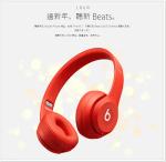 Apple特別活動 – 買 iPhone、Macbook、iMac 等送價值九千九的Beats藍芽耳罩式耳機