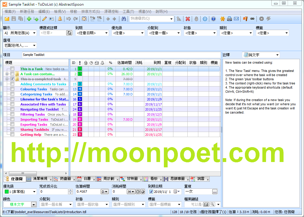 待辦事項軟體 ToDoList 繁體中文免安裝版