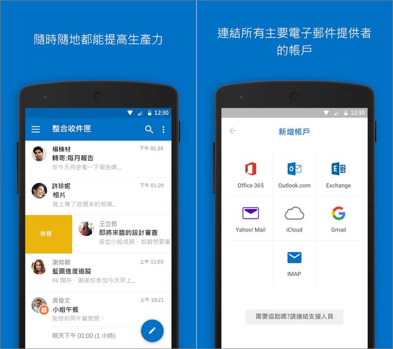 Hotmail登入信箱中文版 手機APP – Microsoft Outlook