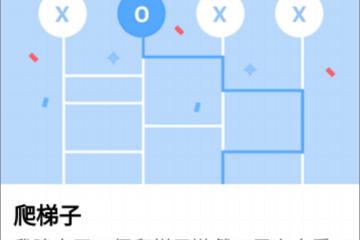 LINE爬梯子 在群組分配任務或抽獎的方便新工具