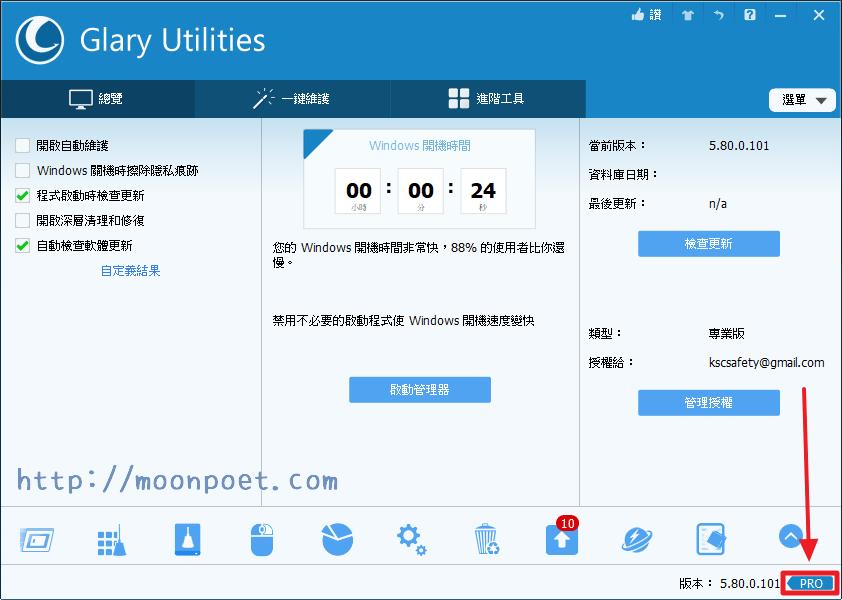 系統優化軟體 Glary Utilities Pro序號限時免費拿