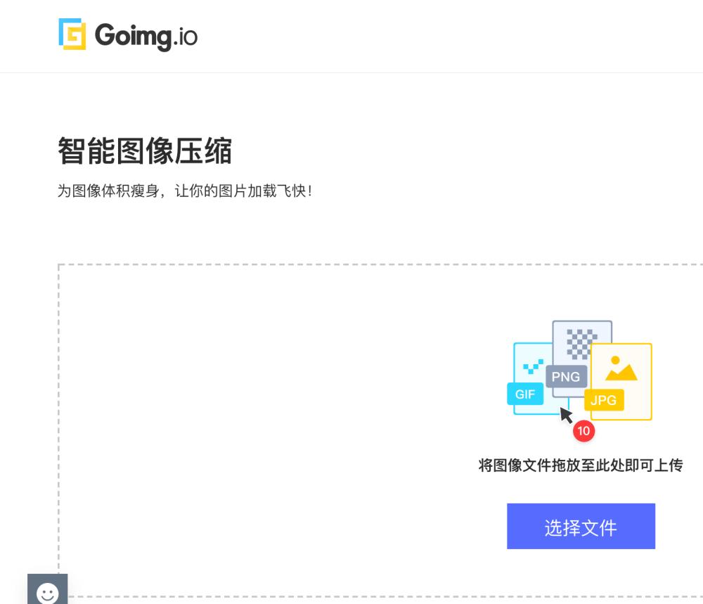 線上縮圖網站 Goimg.io 用最少的畫質損失換取更大的儲存空間