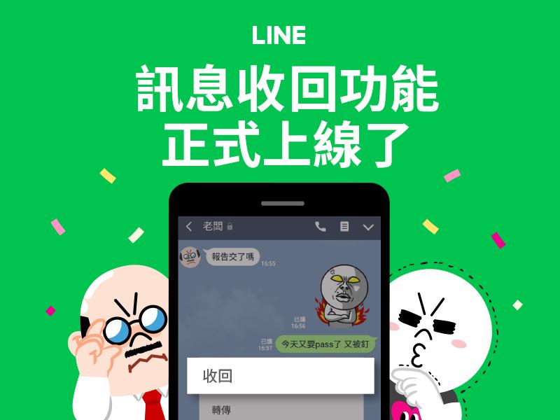 LINE收回訊息新功能正式開放 傳錯訊息不再覆水難收