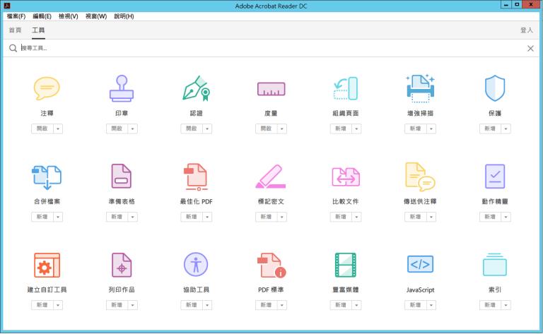 Adobe Acrobat Reader DC 離線安裝版 PDF檔案瀏覽器