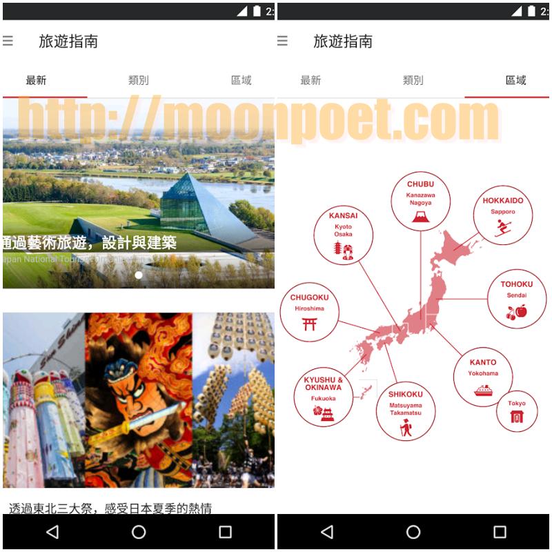 日本旅遊資訊索取 Japan Official Travel App