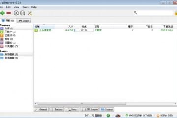 簡潔漂亮好上手的BT下載器 qBittorrent 免安裝