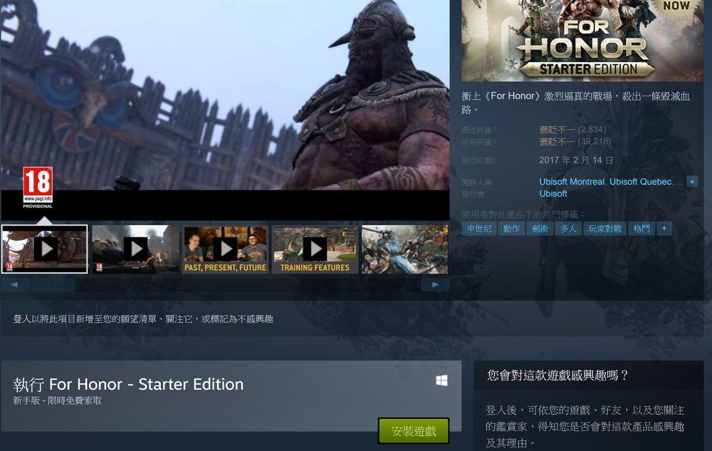 榮耀戰魂限時免費下載 For Honor - Starter Edition