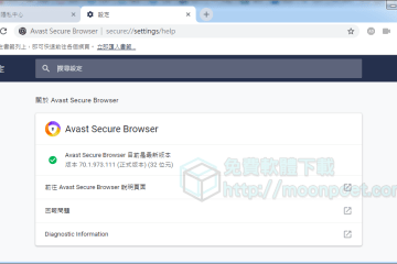 Avast Secure Browser 艾維斯特安全網路瀏覽器