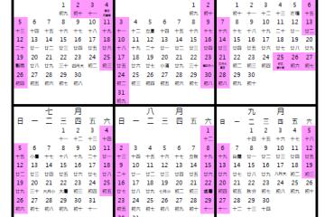 2020行事曆人事行政局109年版Excel檔下載