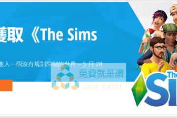 The Sims 4 模擬市民4 限時免費下載